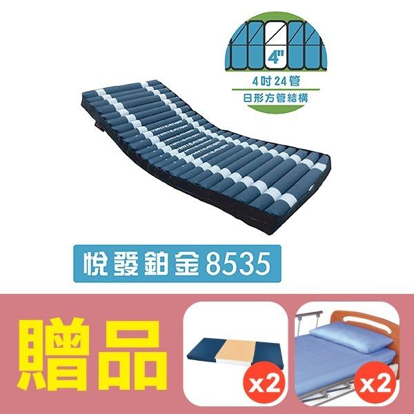 派立交替式壓力氣墊床(未滅菌)/ 悅發鉑金8535-日形方管結構,贈品:高透氣親膚涼感墊x1+中單x2+床包x2