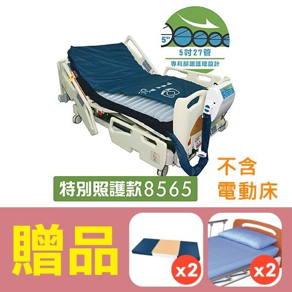派立交替式壓力氣墊床(未滅菌)/ 悅發鉑金8565 腳跟照護設計,贈品:高透氣親膚涼感墊x1+中單x2+床包x2