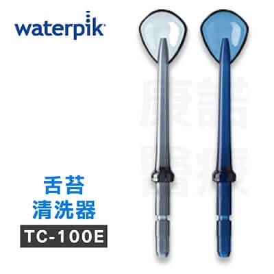 【美國Waterpik】沖牙機 舌苔清洗器TC-100E 2入組 (適用WP100/WP260/WP300/WP450/WP900)