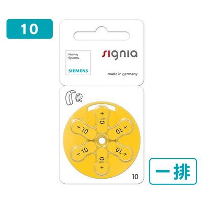 【德國西門子】助聽器電池10A - 1排