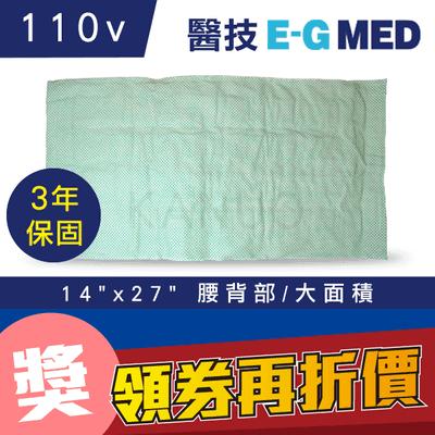 【3年保固】醫技動力式熱敷墊-濕熱電熱毯(14x27吋 腰背部/大面積,110V電壓),贈品:304不銹鋼筷x1