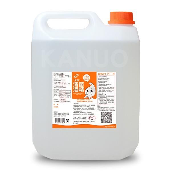 【生發】清菌酒精75% 單桶 乙類成藥 4公升/桶