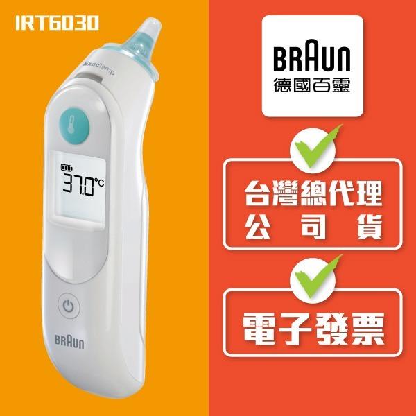 【來電享優惠】 百靈BRAUN 耳溫槍 IRT6030 (內附耳套21個)