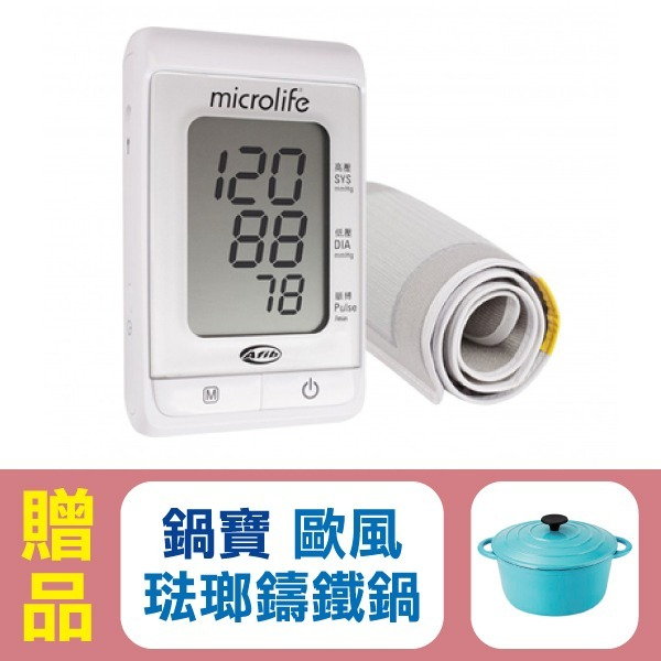 【百略醫學microlife】手臂電子血壓計(心房顫動測量) BP3MS1-4KT,贈品:歐風琺瑯鑄鐵鍋