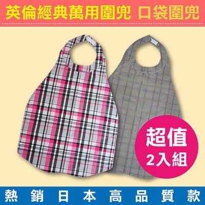 超值2入組-英倫經典萬用圍兜 成人圍兜 口袋圍兜 (熱銷日本高品質款,成人孩童都適用)