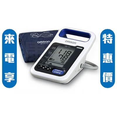 【歐姆龍OMRON】醫用電子血壓計 HBP-1300 (來電享優惠)