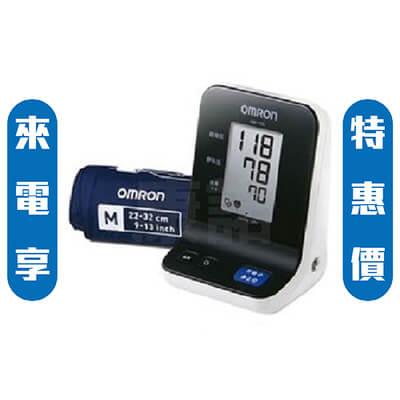 【歐姆龍OMRON】醫用電子血壓計HBP-1100U (來電享優惠)