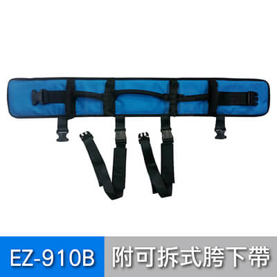 【天群】多功能移位腰帶 學步帶 EZ-910B 附可拆式胯下帶(L號,加大)
