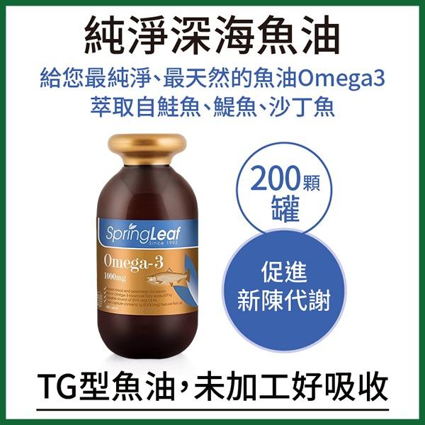 【綠芙特級】深海魚油軟膠囊(200顆/瓶)