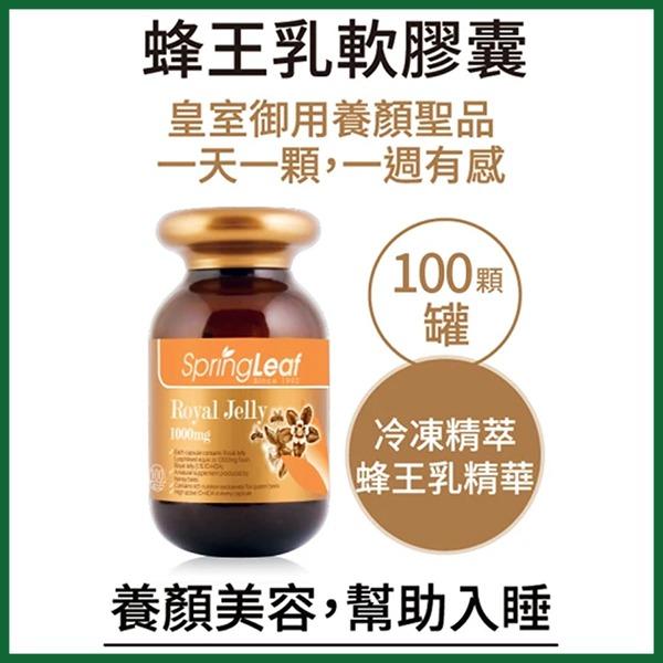【綠芙特級】蜂王乳軟膠囊 (100顆/瓶)