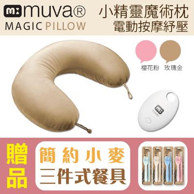 【muva】電動按摩U型枕 小精靈電動魔術枕  護頸枕,贈品:簡約小麥三件餐具組x1