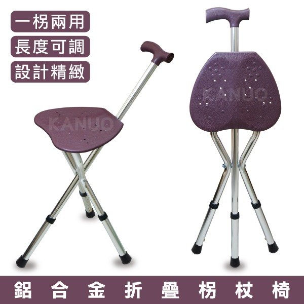 【晉宇】鋁合金折疊拐杖椅 手杖椅 可收合椅 JY-315