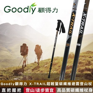 【Goodly顧得力】X-TRAIL超輕量碳纖維避震登山杖 直把握把 (登山、徒步、健行皆宜)