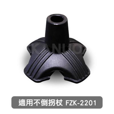 【富士康】鋁合金時尚休閒不倒拐杖FZK-2201 專用腳墊