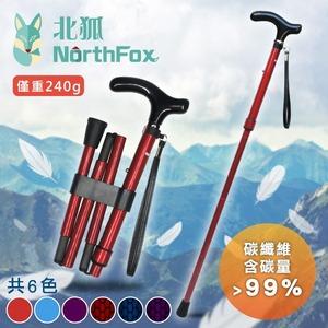 【NorthFox北狐】碳纖維折疊五節式手杖(休閒手杖 拐杖 共6種顏色可選)
