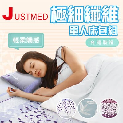 【JUSTMED】極細纖維單人床包組 電動床床包組 護理床床包組 (含枕頭套,台灣製,3色可選)