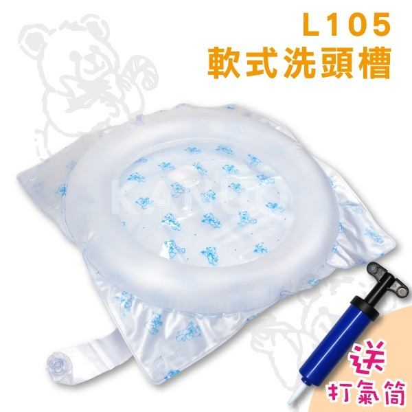 吹氣式軟式洗頭槽 軟式洗頭套 L105(附打氣筒)