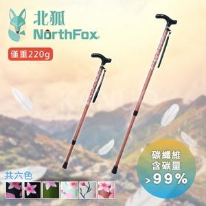 【NorthFox北狐】碳纖維伸縮二節式手杖(休閒手杖 拐杖 共6種顏色可選)