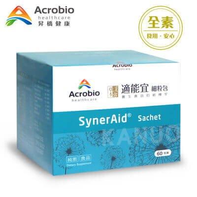 【昇橋】SynerAid 適能宜細粒包 (60包裝)