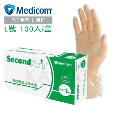 【Medicom麥迪康】無粉塑膠檢診手套 L號 100入 (100入/盒x1)
