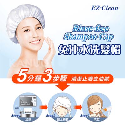 【天群】免沖水 洗髮帽/洗頭帽 EZ-Clean