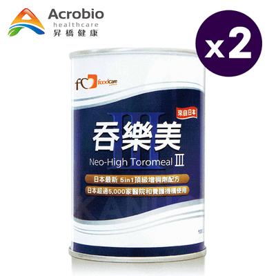 吞樂美 增稠劑 (100g/罐) 優惠組x2罐,加贈1g x 8小包