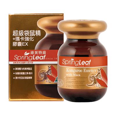 【綠芙特級】超級袋鼠精+瑪卡強化膠囊EX(60顆瓶)