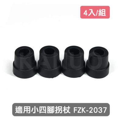 【富士康】小四腳拐杖 FZK-2037 專用腳墊-4入/組