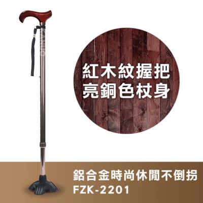 【富士康】鋁合金時尚休閒不倒拐杖 FZK-2201 紅木紋握把 亮銅色杖身