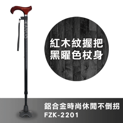 【富士康】鋁合金時尚休閒不倒拐杖 FZK-2201 紅木紋握把 黑曜色杖身