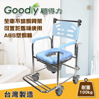 【Goodly顧得力】不鏽鋼固手附輪馬桶椅 (W-A235) 不銹鋼便器椅 洗澡椅