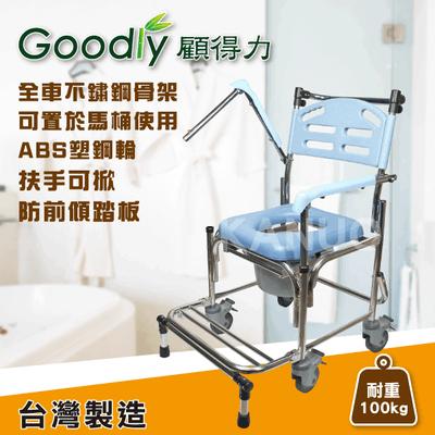 【Goodly顧得力】不鏽鋼掀手附輪馬桶椅 (W-B2359) 不銹鋼便器椅 洗澡椅