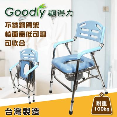 【Goodly顧得力】不鏽鋼馬桶椅 W-F35 (可收合,椅面高低可調) 不銹鋼便器椅 洗澡椅