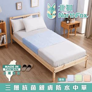 【NorthFox北狐】三層抗菌親膚防水中單 防漏中單 保潔墊 看護墊