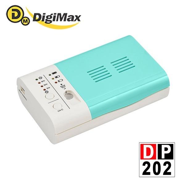 【DigiMax】DP-202 隨身用品紫外線殺菌乾燥機 (口罩、助聽器、隨身小物可用)