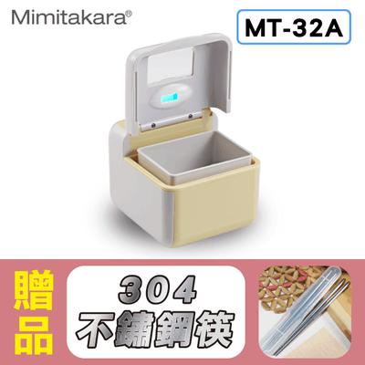 【Mimitakara】保潔淨超音波牙具清洗機MT-32A [抗菌銀離子材質] [牙套假牙牙具清潔] [震盪音波清潔] [強力雙馬達],贈品:304不鏽鋼筷x1