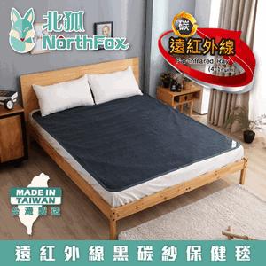 【NorthFox北狐】遠紅外線黑碳紗 保健毯 (雙人毯被150x180cm 免插電) 健康毯 發熱被 發熱毯