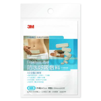【3M】防水好吸敷料(3公分傷口專用,5x7cm,3片/包)3582PP