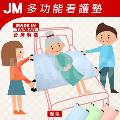 【JM】多功能看護墊 防漏中單 (可水洗、重複使用)