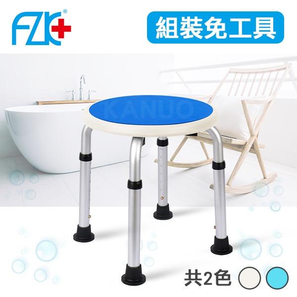 【富士康】鋁合金浴室防滑洗澡椅(高度可調) FZK-5003