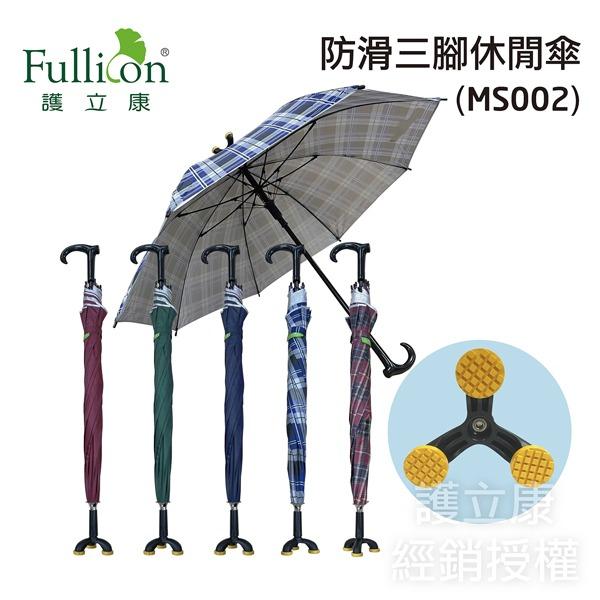 【Fullicon護立康】銀髮族必備、抗UV專利三點腳座防滑休閒傘 MS002 (共2色)