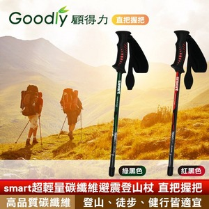 【Goodly顧得力】smart超輕量碳纖維避震登山杖 直把握把 登山/徒步/健行皆宜