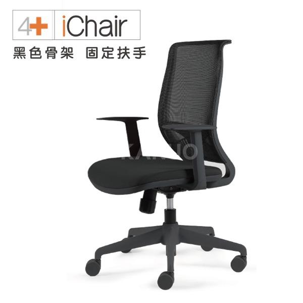 【舒樂活4Health】iChair 人體工學椅 黑色骨架 固定扶手(共6色可選)