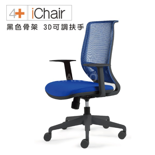 【舒樂活4Health】iChair 人體工學椅 黑色骨架 3D可調扶手(共6色可選)