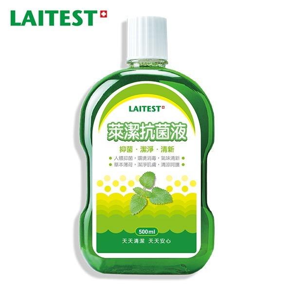 【萊禮】抗菌液 500ml