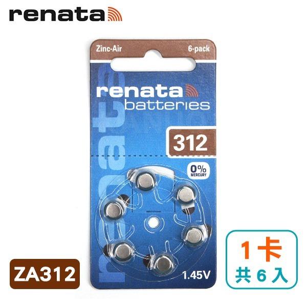 德國製造【瑞士renata】助聽器電池 (1卡/共6入) ZA312/A312/S312/PR41