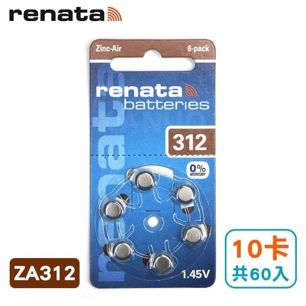 德國製造【瑞士renata】助聽器電池(10卡/共60入) ZA312/A312/S312/PR41
