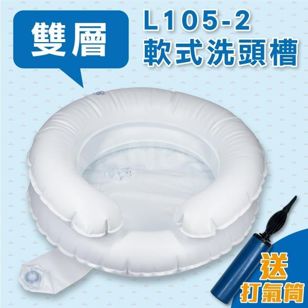 吹氣式軟式雙層洗頭槽 軟式洗頭套 L105-2(附打氣筒)
