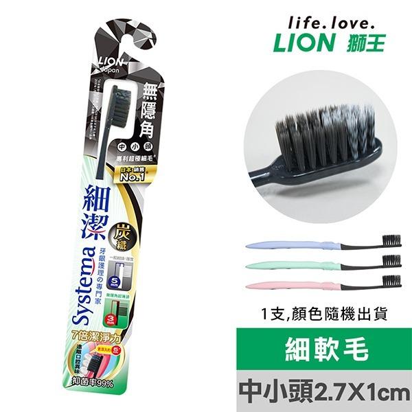 【LION 獅王】細潔無隱角炭纖牙刷-中小頭(1入-顏色隨機)