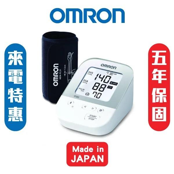 【來電享優惠】歐姆龍OMRON 藍牙手臂式血壓計 JPN610T